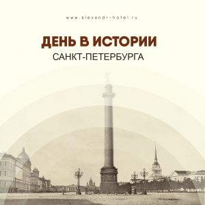 День в истории города