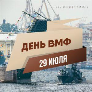 День ВМФ-2018