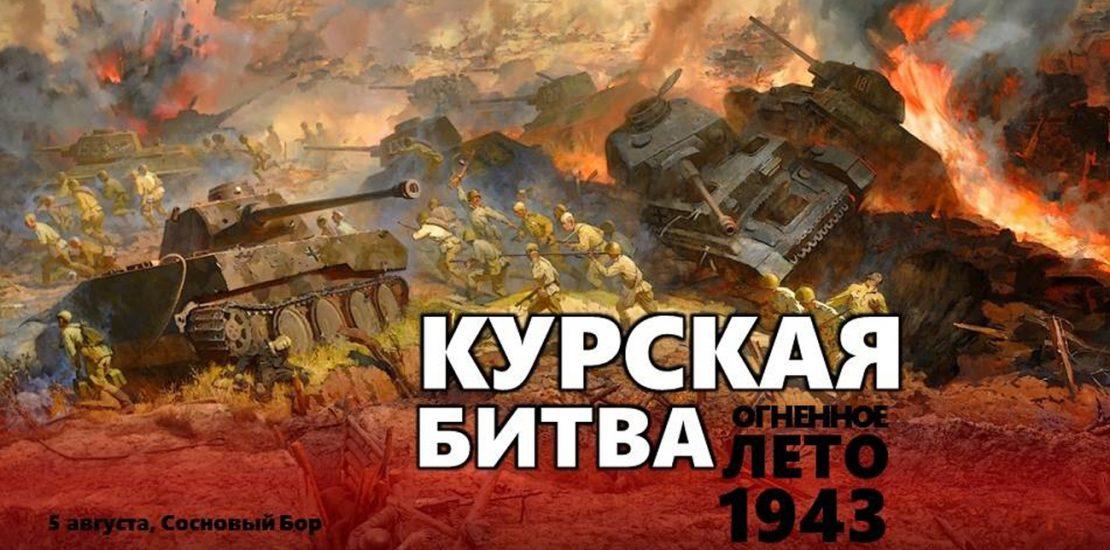 Реконструкция Курской битвы