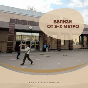 Поблизости от метро