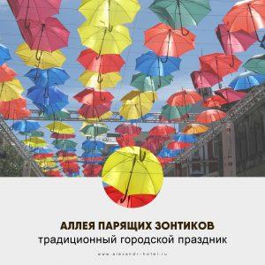 «Аллея парящих зонтиков»