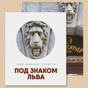 Под знаком льва